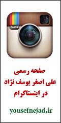 صفحه شخصي علي اصغر يوسف نژاد