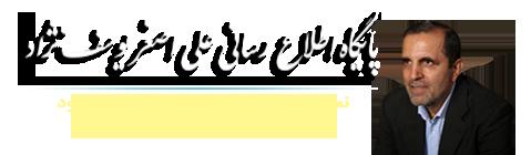 پایگاه اطلاع رسانی علی اصغر یوسف نژاد
